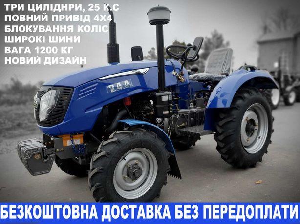 Трактор мінітрактор Гарден Стар GS244HSL, аналог DW244, Сінтай XT244