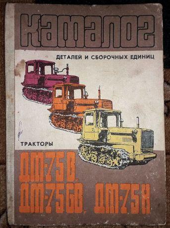 Каталог деталей и сборочных единиц ДТ-75В, ДТ-75БВ, ДТ-75Н
