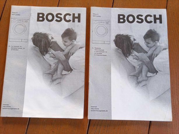 инструкция книжка стиралки bosch maxx 4
