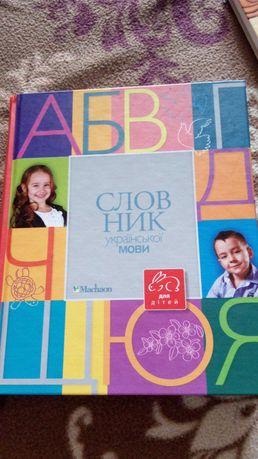 Словарь украинского языка для детей. новый
