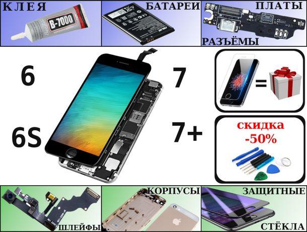 Дисплей экран iPhone 6/ 6s/ 6 plus/ 7/ 8 + в подарок защитное стекло