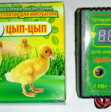 Терморегулятор для инкубатора Цып-цып 2 кВт 220 вольт