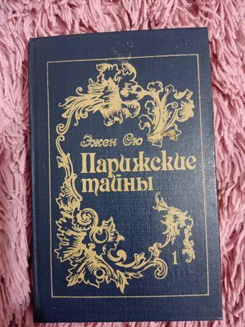 Парижские тайны 2 тома