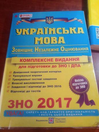 ЗНО з української мови