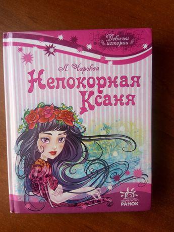 """Книга """"Непокорная Ксаня"""" Л.Чарская"""