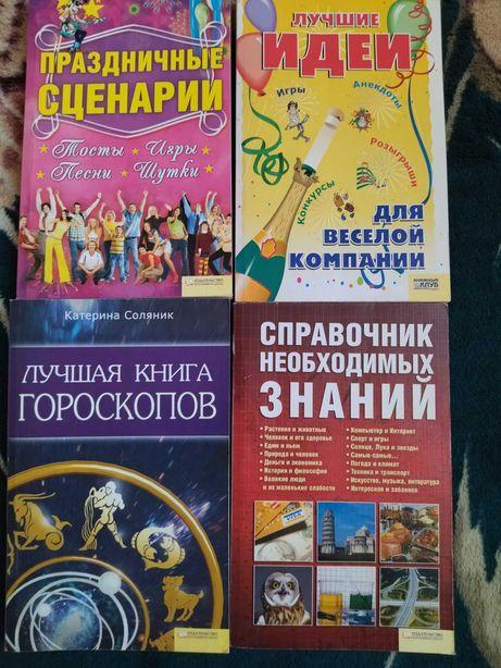 Книги по 10 грн.