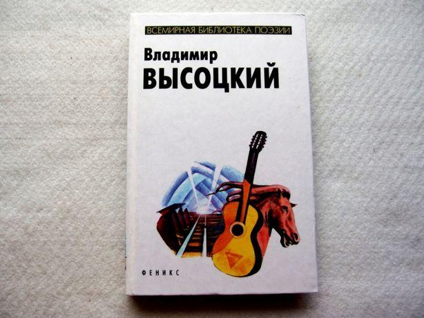 В.Высоцкий.Избранное(Стихи и песни).