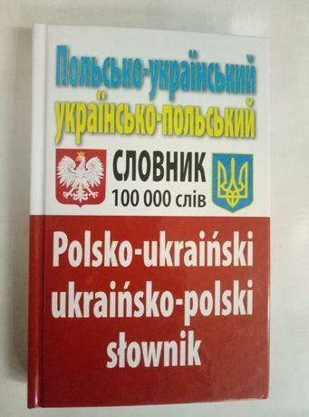 Польско-украинский словарь , 100 тыс слов
