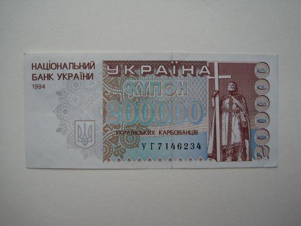 Купон 200 000 карбованцев / 200000 карбованців 1994 UNC
