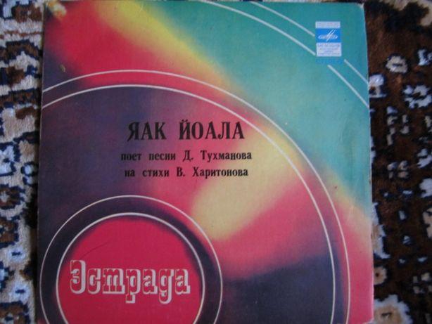 Пластинка Яак Йоала