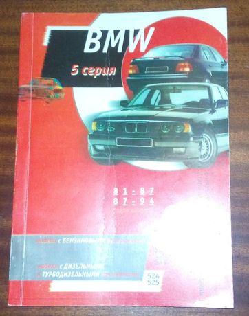 Руководство по ремонту и тех. обслуживанию BMW 5 серии и ВАЗ 2107