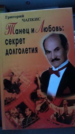 Григорий Чапкис .Любовь и танец : секрет долголетия