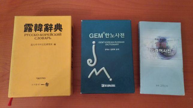 3 словаря: Корейско-Русский и идиомы