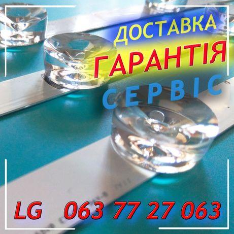 Светодиодная подсветка Led телевизор LG 32LB5 32LF5 32LN 32LY КОМПЛЕКТ