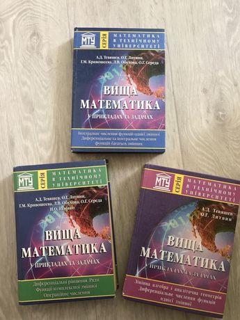 Вища математика учебники ХНУРЭ