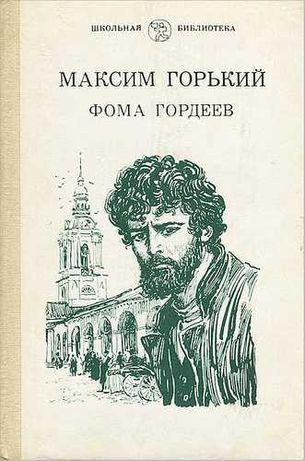 "М. Горький ""Фома Гордеев"""