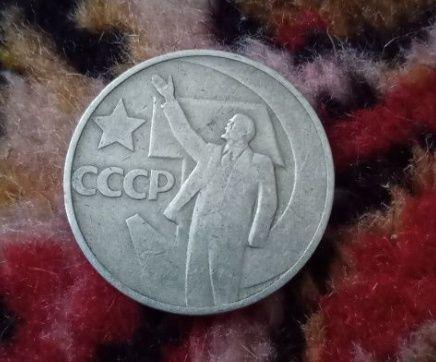 50копеек,1967 СССР