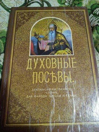 """Книга """"духовные посевы"""""""