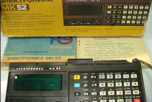 калькулятор МК-52