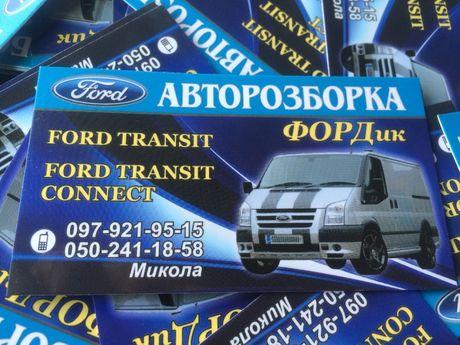 Авторозборка Форд Транзит запчастини б\в на Ford Transit розборка