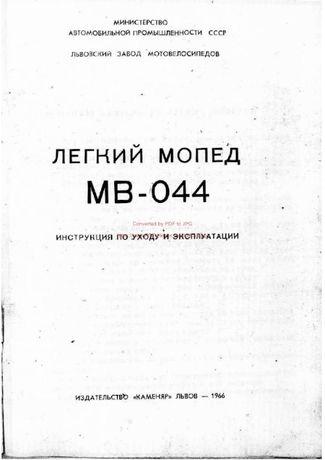 Instrukcja obsługi Motoroweru MW-044