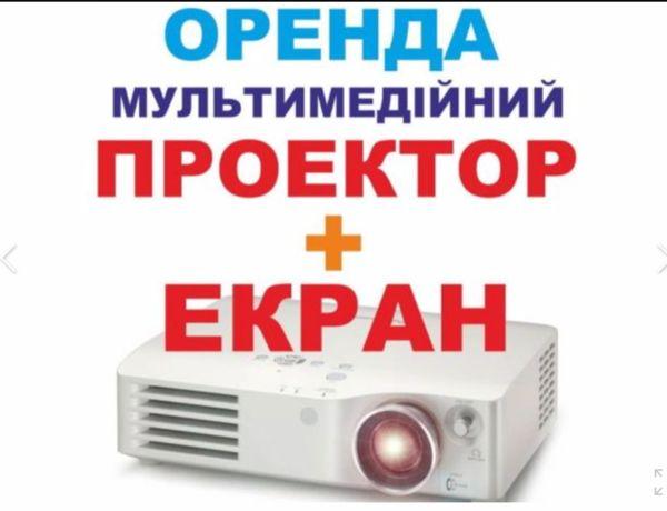 Оренда проектора з екраном Львів, прокат проектора, аренда проектора