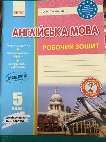 Павліченко - Англійська мова 5 клас. Робочий зошит