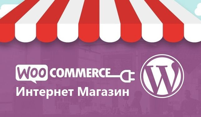 Профессиональный интернет-магазин на WordPress + Woocommerce