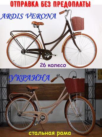 Городской Женский Велосипед Ardis Verona 26 Дюймов Коричневый/Бежевый