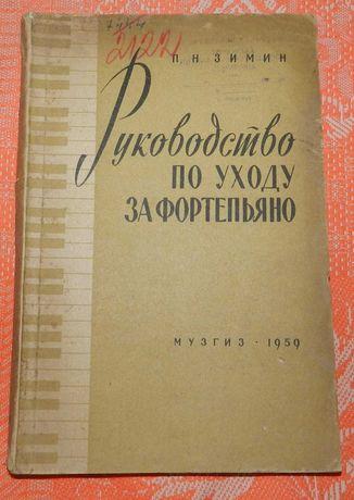 Руководство по уходу за фортепиано (1959 р.)