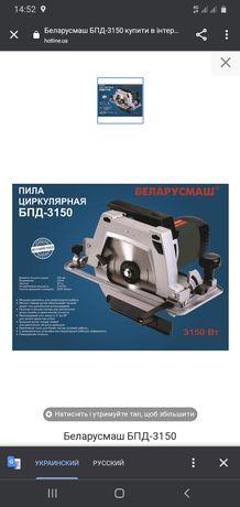 Пила циркулярная Беларусмаш БПД-3150