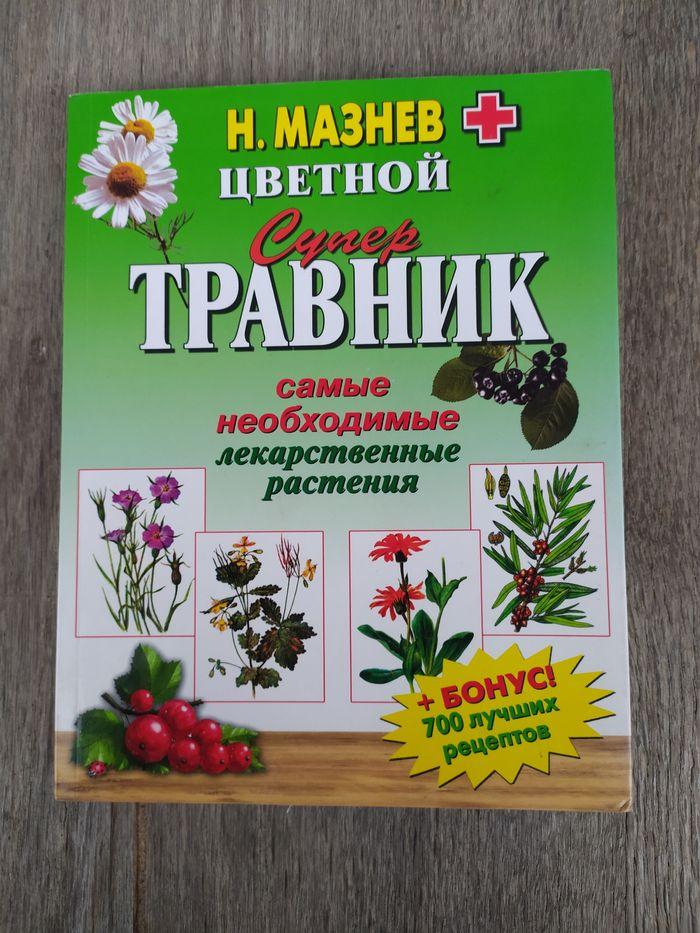 Н. Мазнев Цветной супер Травник Киев - изображение 1