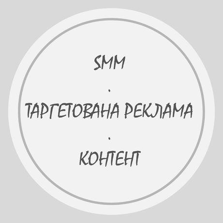 SMM, СММ ведення/розкрутка соціальних мереж Facebook Instagram, таргет