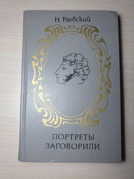 Книга Раевский Н.