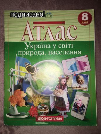 Атлас по Україна у світі