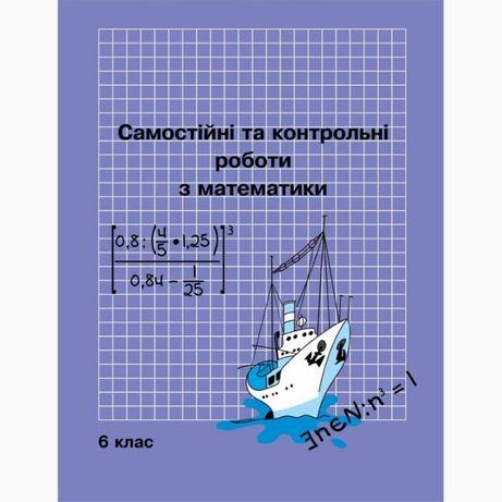 Самостійні та контрольні роботи з математики Росток 1-6 клас