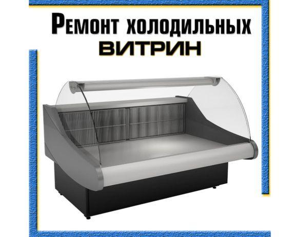 ремонт заправка холодильных витрин Кривой рог