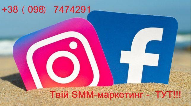 SMM маркетинг / Создание и продвижение страниц / Консультации по SMM