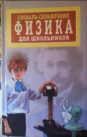 Фізика. Економіка по 20 грн