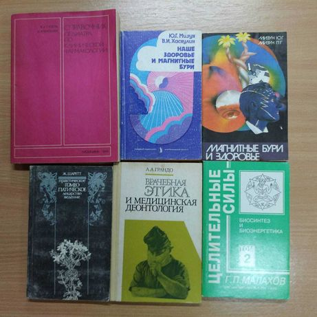 Книги о здоровье, медицине