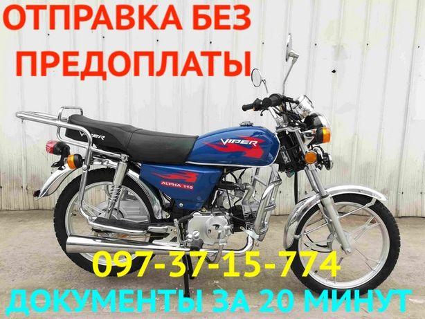 Мопед VIPER ALPHA 110 Синий Новый Наложка ОРИГИНАЛ! Документы за 20 ми