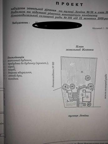 Продам Дом с участком Центр Новой Водолаги