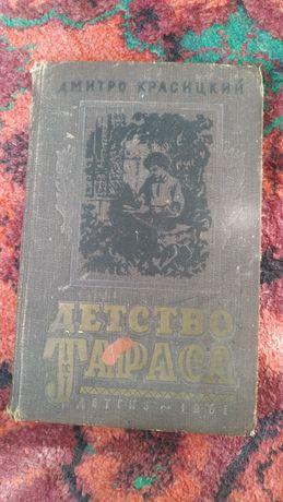 """Книга """"Детство Тараса"""" 1961"""
