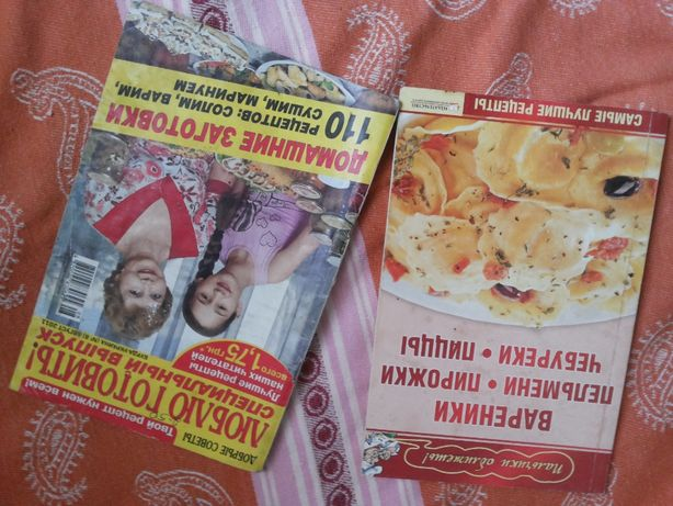книжки -журналы по кулинарии