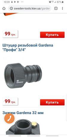 штуцер різьбовий 3/4 профі 15шт Gardena конектор швидкісне зєднання