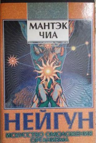 Мантэк Чиа, Нейгун - искусство омоложения организма.