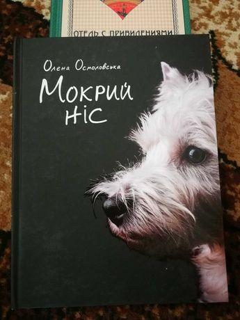 Олена Осмоловська - Мокрий ніс