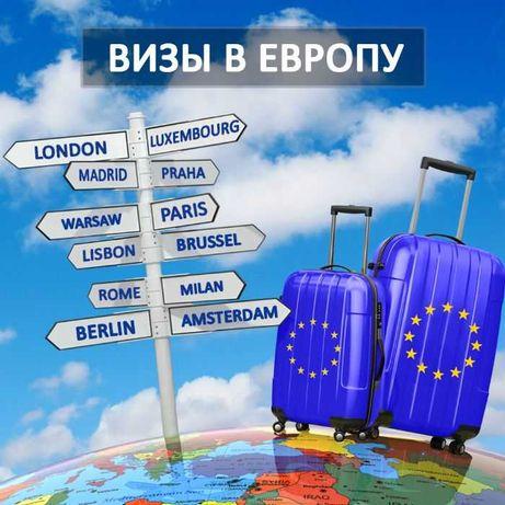 Шенгенская виза для иностранцев. Гарантия. Оплата по факту!