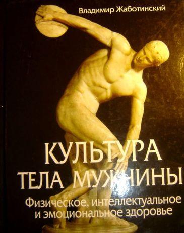 Жаботинский Культура тела мужчины