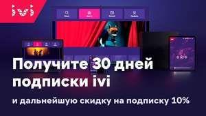 Промокоды ivi 30 дней+бонусы Киев - изображение 1
